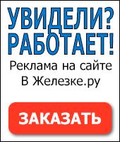 Реклама на сайте В Железке.ru
