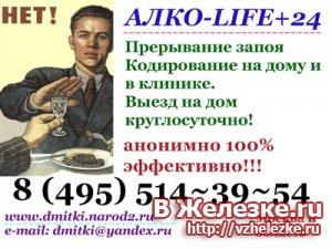 Нарколог на дом Москва и МО