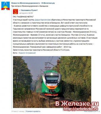 Новая информация про метро в Железнодорожном