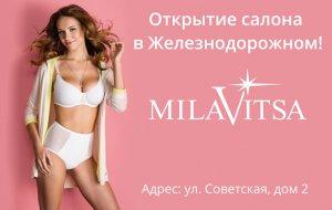 Открытие салона нижнего белья и купальников Milavitsa