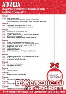 Афиша новогодних мероприятий в Железнодорожном и Балашихе 2021